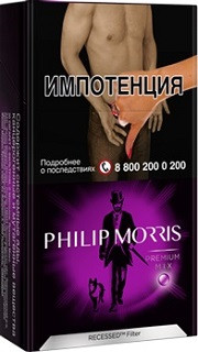 Philip Morris Compact Premium mix purple